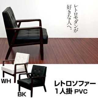 【ブラック 1人掛け】ソファ ソファー レトロソファ レザー 合成皮革(PVC)(一人掛けソファ)