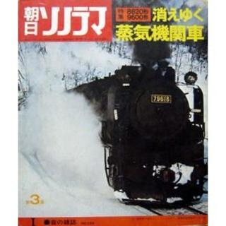 『朝日ソノラマ 音の雑誌 133 '71年1月号』 消えゆく蒸気機関車 第3集(その他)