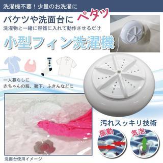 小型フィン洗濯機◆ 水流と音波で簡単洗浄◆出張 、旅行 一人暮らし、 アウトドア(洗濯機)