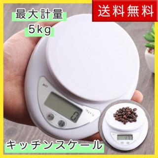 キッチンスケール 5kg デジタル表示 料理 郵便 計量 デジタルスケール(その他)