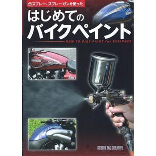 缶スプレー,スプレーガンを使ったはじめてのバイクペイント 定価2,500円(カタログ/マニュアル)