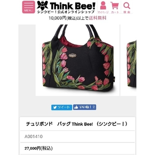 シンクビー(Think Bee!)のThink Bee!  シンクビー チュリポンド TuliPond ハンドバッグ(ハンドバッグ)
