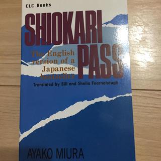 Shiokari Pass (洋書)