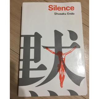 Silence by Endo Shusaku(洋書)