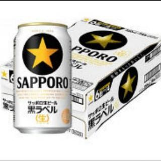 サッポロ(サッポロ)の最終値下げ 黒ラベル 350ml 2ケース ビール(ビール)