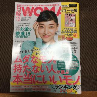 ニッケイビーピー(日経BP)の日経ウーマン woman 12月号 最新号 本誌のみ 送料込(ビジネス/経済)