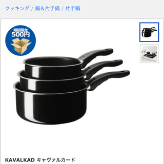 イケア(IKEA)のIKEA片手鍋3点セット(鍋/フライパン)