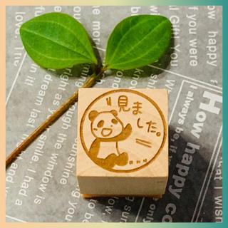 【ゴム印 はんこ】パンダ 見ましたシリーズ(はんこ)