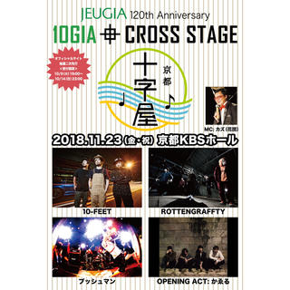 10GIA CROSS STAGE 2枚(音楽フェス)