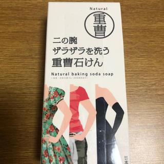 ✦新品✦二の腕ザラザラ洗う重曹石けん(ボディソープ/石鹸)