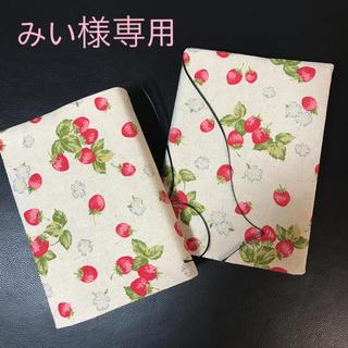 みい様専用 A5と単行本ブックカバーのセット(ブックカバー)