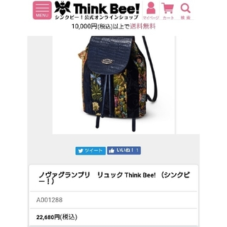 シンクビー(Think Bee!)のThink Bee!   シンクビー   ノヴァグランプリ  リュック  バッグ(リュック/バックパック)