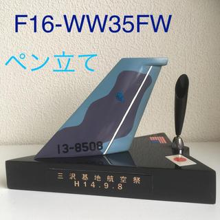 F16-WW35FW 戦闘機 ペン立て 送料込(ミリタリー)