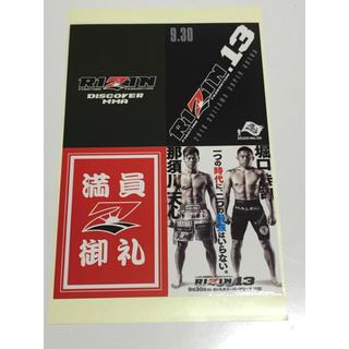 RIZINステッカー &航空券割引カード(格闘技/プロレス)