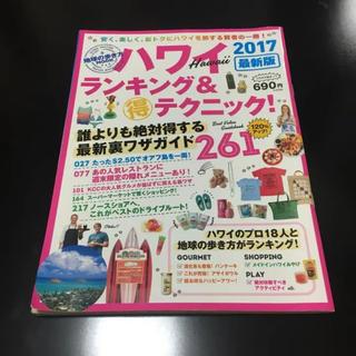 ダイヤモンドシャ(ダイヤモンド社)のハワイ♡ガイドブック♡(地図/旅行ガイド)