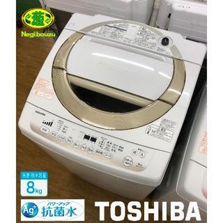 トウシバ(東芝)の東芝 マジックドラム 8㎏ 洗濯機 Ag+抗菌シャワー洗浄 パワフルエアドライ(洗濯機)