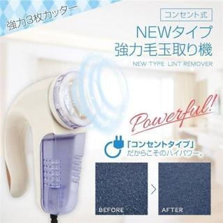 毛玉クリーナー コンセント式 ハイパワー(食器洗い機/乾燥機)