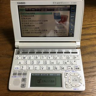 カシオ(CASIO)のカシオ 電子辞書 XD-A9800(電子ブックリーダー)