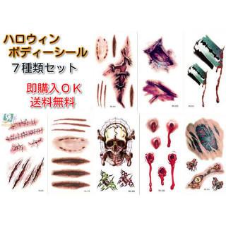 新品!! 特殊 メイク 7シートセット ハロウィン 傷 口 タトゥー シール(アクセサリー)