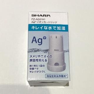 シャープ(SHARP)の新品 シャープ イオンカートリッジ FZ-AG01K1 SHARP (空気清浄器)