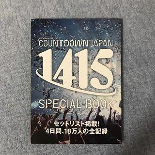 ロッキングオンジャパン カウントダウンジャパン1415(音楽フェス)