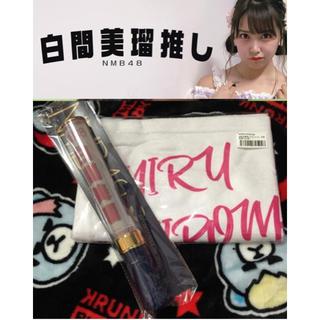 エヌエムビーフォーティーエイト(NMB48)のNMB48  白間美瑠 ブランケット 個別ペンライト3(女性アイドル)