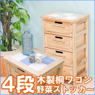 野菜ストッカー 4段 天板タイル仕様 木製(キッチン収納)