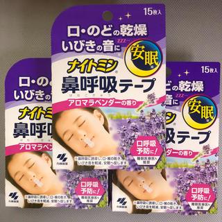 コバヤシセイヤク(小林製薬)の小林製薬 ナイトミン ラベンダー 15枚 3箱  今月購入(その他)