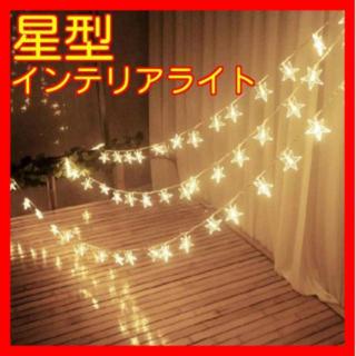 結婚式 二次会 パーティー 飾付け 電飾 ライト 照明 ガーランド LED 星型(フロアスタンド)