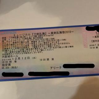 ディーエムエム(DMM)の真剣乱舞祭2018 チケット(ミュージカル)