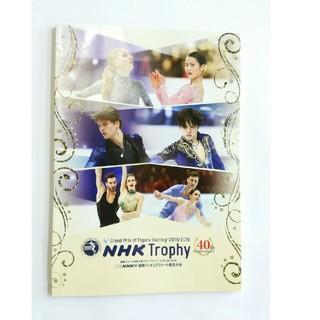 NHK杯 フィギュアスケート 2018 公式プログラム(ウインタースポーツ)