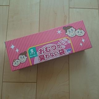 おむつが臭わない袋 Sサイズ 200枚入 BOS(紙おむつ用ゴミ箱)