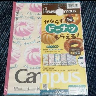 コクヨ(コクヨ)の5冊◇キャンパスノート◇ミスド券付き(ノート/メモ帳/ふせん)