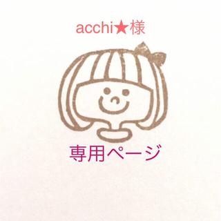 acchi★様 専用ページです(はんこ)