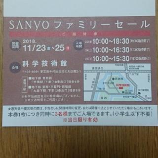 サンヨー(SANYO)のSANYOファミリーセール 入場券(その他)