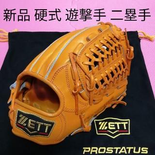 ゼット(ZETT)の①新品 硬式 ゼット プロステイタス グローブ グラブ 遊撃手 二塁手 内野手 (グローブ)