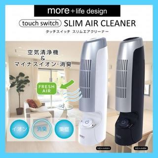 【新品即納送料無料】静音&フィルター交換不要 マイナスイオン空気清浄機(空気清浄器)