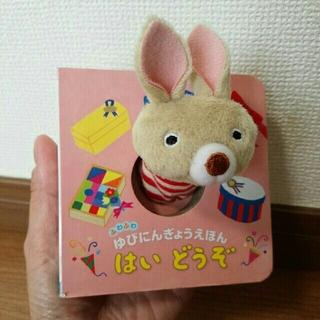 キンノホシシャ(金の星社)の指人形絵本 ミニ絵本 (絵本/児童書)