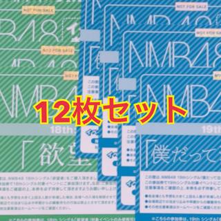 エヌエムビーフォーティーエイト(NMB48)のNMB48 僕だって泣いちゃうよ 欲望者 イベント参加券 12枚まとめ売り(女性アイドル)