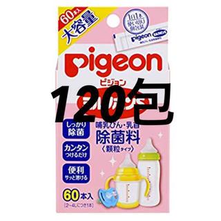 ピジョン(Pigeon)のミルクポンs 2箱(哺乳ビン用消毒/衛生ケース)