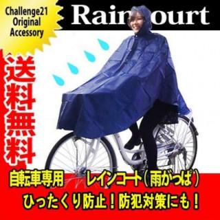 52 レインコート 自転車 カッパ レインポンチョ 雨具 通学 通勤 ネイビー(レインコート)