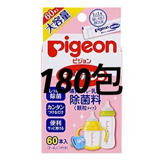 ピジョン(Pigeon)のミルクポンs 3箱(哺乳ビン用消毒/衛生ケース)