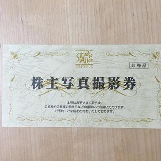 スタジオアリス 株主写真撮影券(キッズ/ファミリー)