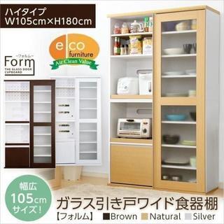 ガラス引戸食器棚☆スライドタイプ【フォルム】シリーズ Type1890(キッチン収納)