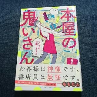 本屋の鬼いさん 1巻2巻 B's-LOG COMICS ももたん(女性漫画)