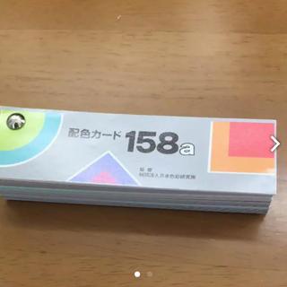 配色カード(絵の具/ポスターカラー )