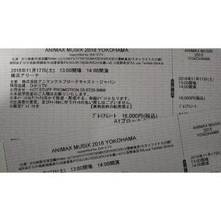 ANIMAX MUSIX 2018 YOKOHAMA チケット(音楽フェス)