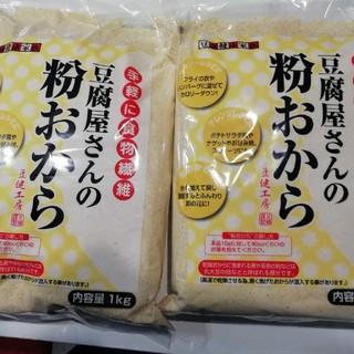 おからパウダー 粉おから 豆腐屋さんの粉おから(豆腐/豆製品)