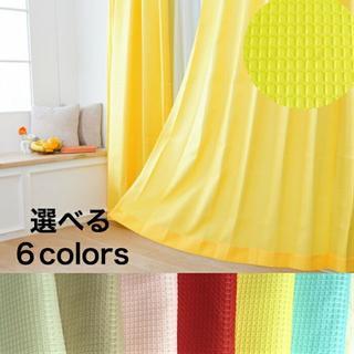 大人気!!!可愛いワッフル生地のカーテン(全6色)☆彡.。(カーテン)