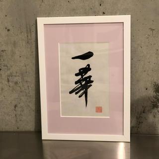 命名書 一華ちゃん(絵画額縁)